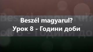 Угорська мова: Урок 8 - Години доби