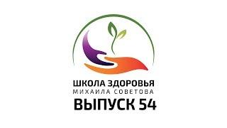 Школа здоровья Михаила СОВЕТОВА ВЫПУСК 54