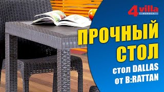 Мебель В RATTAN - обзор