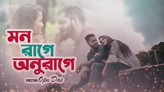 Mon Rage Anurage | Cover | Music Video | Abir Biswas |  Sonu N | Shreya G | Radium Film | 2020