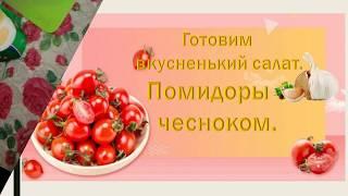 Салат из помидор с чесноком.