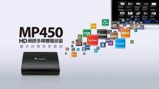 UPMOST MP450 HD網路多媒體播放器特性指南