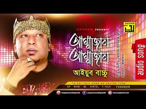 AmmaJan AmmaJan | আম্মাজান আম্মাজান | Song By Ayub Bacchu