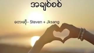 အခ်စ္စစ္ Myanmar Musics New Song🎤🎤🎤