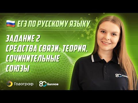 ЕГЭ по Русскому языку 2020. Задание 2. Средства связи. Теория. Сочинительные союзы
