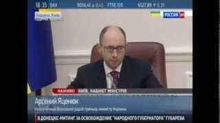 Яценюк Требует Раздела Наследства СССР. 2014