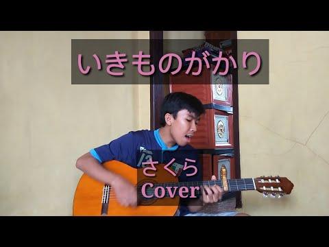 Ikimonogakari - Sakura (DialogEkky 101 Cover)
