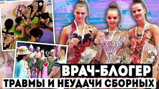 GP Holon 2018 | Россия БЕЗ медалей | Жизнь гимнасток ВНЕ площадки