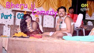 Marwadi Bheru ji Comedy - Raja Chhela Comedy - Hd 4k video - Part- 2