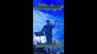Скриптонит Капли вниз по бёдрам г Москва ДС Мегаспорт 02 11 2018