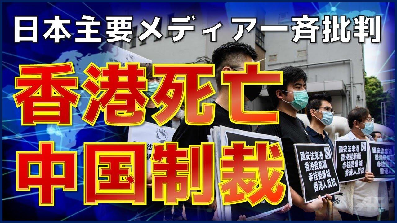 【海外の反応】日本主要メディア、香港保安法を一斉に猛批判…「中国に制裁を加えるべき」【グレイトジャパン】