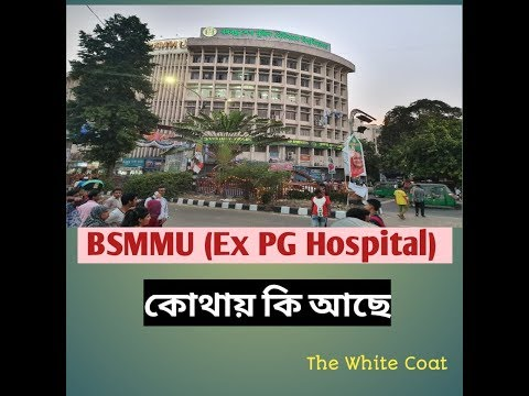 BSMMU (ex PG Hospital) এর কোথায় কি আছে     II White Coat Express