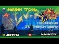 Мумий Тролль Отв за Романтику Live V ROX 04 08 2017 mp3