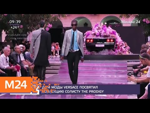 Дом моды Versace посвятил коллекцию солисту The Prodigy - Москва 24