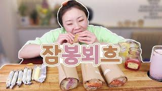 잠봉뵈흐와 샌드위치 먹방 20210415/Mukbang…