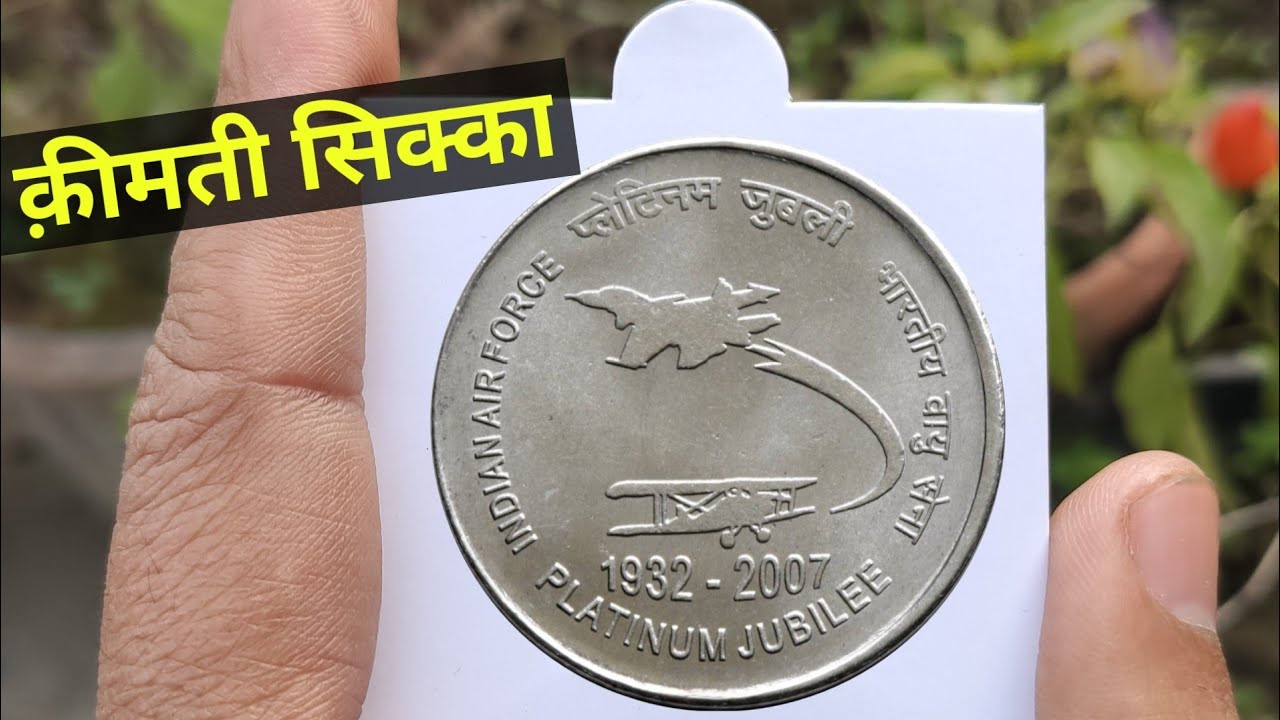 2 Rupees Most valuable Steel Coin Price INDIAN AIR FORCE PLATINUM JUBILEE 2007 #shorts