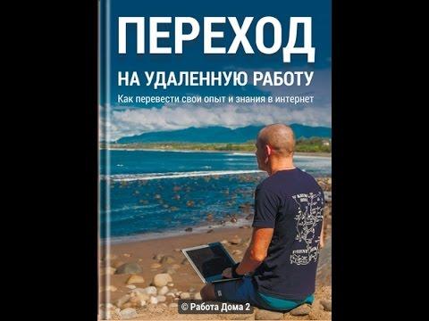 Переход на удаленную работу книга скачать бесплатно реальная работа удаленно в москве
