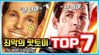 [총정리] 최악의 핫토이 피규어 TOP 7 The Wo…