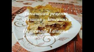 Домашний рецепт Лазанья - Запеканка. Homemade Lasagna - Casserole recipe.