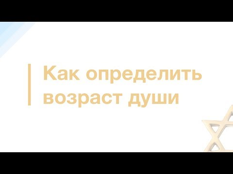 6. Старая душа: как определить | Секлитова и Стрельникова | 18+