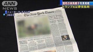不法移民の溺死写真を掲載 トランプ氏批判強まる(19/06/27)