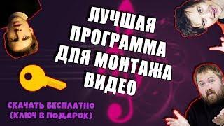 Лучшая программа для монтажа видео! | CyberLink Power Director!(Ссылка на скачку: http://mediadisk.net/@0xp УБИРАЙТЕ ВСЕ ГАЛОЧКИ! Связь со мной: Я ВК - https://vk.com/bigrusssianbosss Skype - alekceyalekcey..., 2014-09-01T12:59:39.000Z)