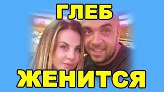 ДОМ 2 НОВОСТИ ЭФИР 10 августа, ondom2.com