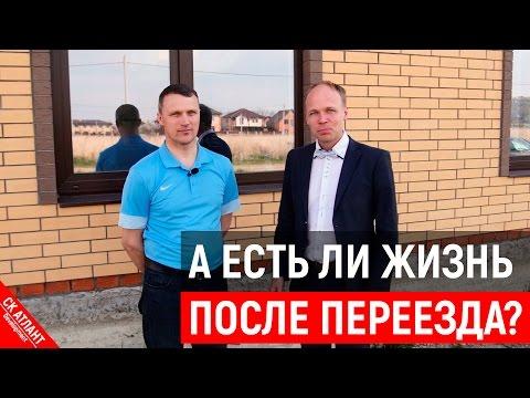 Отзыв о переезде в Краснодар | Строительство домов в Краснодаре | Переезд в Краснодар