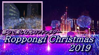 【メトロ沿線PR動画】Roppongi Christmas 2019 ✨