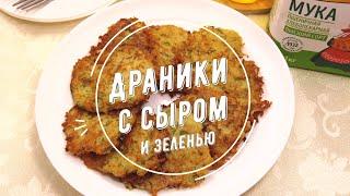 Драники с сыром и зеленью Рецепт от Алейки