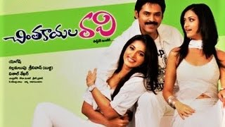 Chintakayala Ravi Telugu Full Movie Subtitles