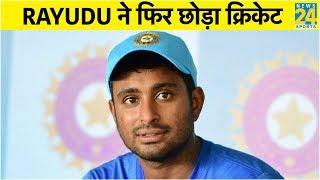 Retirement से वापसी करने वाले Rayudu ने फिर किया क्रिकेट से किनारा | अब ये है वजह