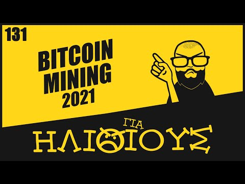 Bitcoin Mining: Αξίζει στην Ελλάδα με το Bitcoin Πάνω από $31.000 ή είναι ΓΙΑ ΗΛΙΘΙΟΥΣ?!