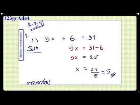 คณิตพื้นฐาน ม1 เล่ม 2 แบบฝึกหัด 4.3 ข ข้อ 01-01 ข้อย่อย 01-04- 123Grade4