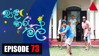 සඳ තරු මල් | Sanda Tharu Mal | Episode 73 | Sirasa TV Thumbnail