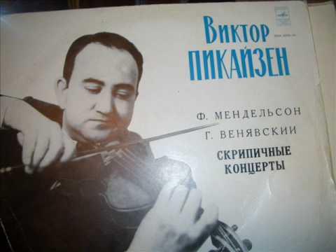 Victor Pikaisen, Wieniawski 1st Violin Concerto 1st mvt I