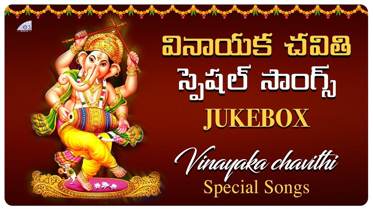 Vinayaka Chavithi Special Songs - Jukebox | Ganesh Chaturthi | E3 Music