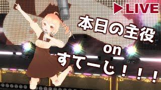 [LIVE] 【Live/誕生日🌸】本日の主役 on すてーじ!!!【かなかのなまだよー!】