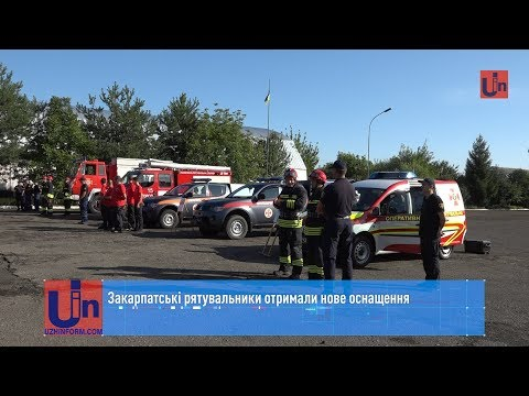 Закарпатські рятувальники отримали нове оснащення