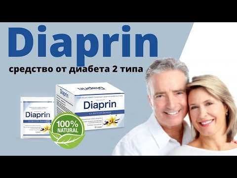 Препарат DIAPRIN (Диаприн) средство от диабета 2 типа купить, цена, отзывы. DIAPRIN от диабета, БАДы