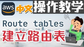 AWS 中文入门开发教学 - 建立公网路由表 - 让我们的子网连接到互联网 route table p.13 - 操作教学【1级会员】