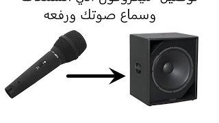توصيل الميكروفون بالسمعات ورفع الصوت كما تريد كالافراح و الدي جي