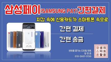 삼성페이 사용법, 간편결제로 장지갑이 필요없어요!  #삼성페이사용법 #삼성페이교통카드
