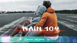 RAIN 104 - ФАКАТ ДАР КИНО   РАЙН 104 - FAKAT DAR KINO (Official audio)