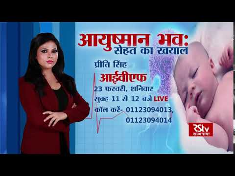 Teaser - 01: Ayushman Bhava: In Vitro Fertilisation | आईवीएफ या इन विट्रो फर्टिलाइजेशन | Sat - 11am