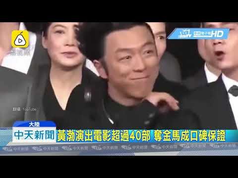 20190213中天新聞 黃渤新春賀歲電影票房奪亞軍 成首位「百億」影帝
