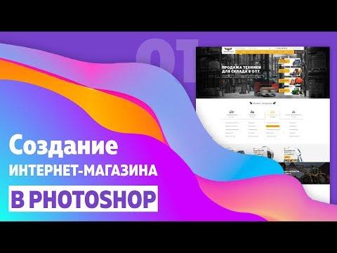 Уроки фотошопа для начинающих веб дизайнеров Урок №1