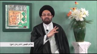 The Sings Of Reappearance Of The IMAM MAHDI AJTF Part 20 By Allama Syed Shahryar Raza Abidi