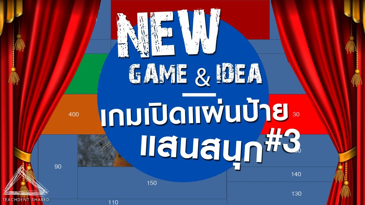 วิธีทำให้เกมเปิดแผ่นป้าย #ไอเดียใหม่ สนุกขึ้น 99.99% EP.3 | PowerPoint Game