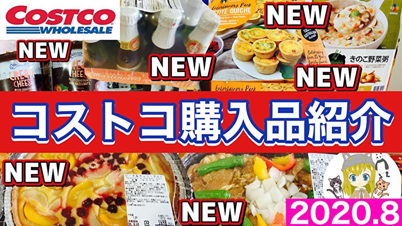 【コストコ】Costco購入品紹介\(^o^)/新商品いっぱい!タルト気になるな(*´∀`)2020.8